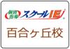 13_IE_yurigaoka