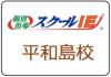 2_IE_heiwajima