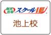 6_IE_ikegami