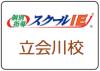 8_IE_tachiaigawa